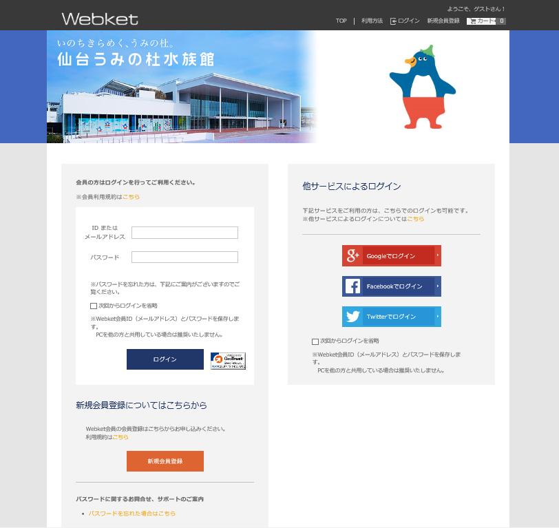 うみの杜水族館Webチケットログイン