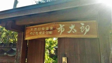 秋保温泉へ日帰り入浴ランニング|市太郎の湯編