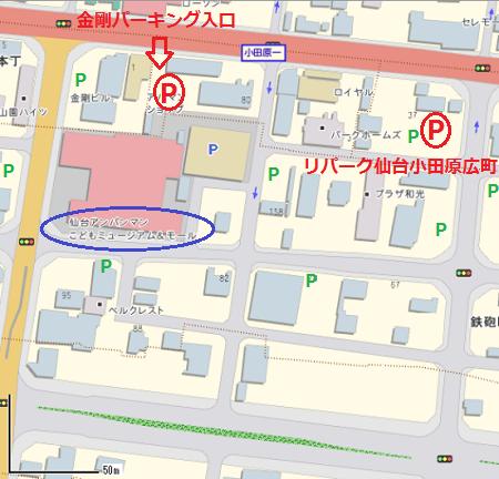 ここが安い!仙台アンパンマンミュージアムの駐車場