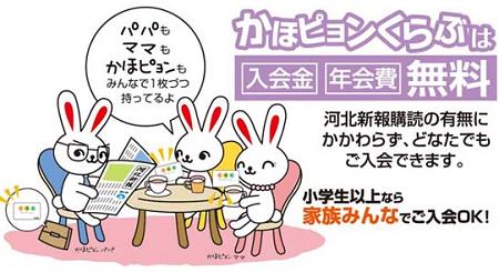 仙台アンパンマンミュージアム料金が2割引きになる方法