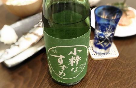 宮城の地酒の小粋なすずめを飲む