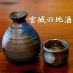 安くて美味い宮城の地酒巡りVol.2~萩の鶴~