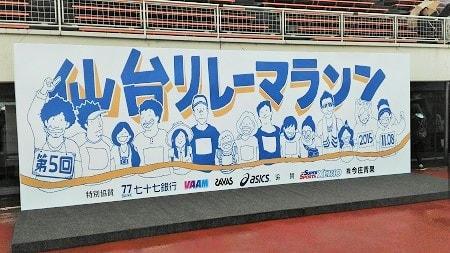 仙台リレーマラソンに参加しました!