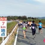 登米市のカッパマラソンってこんな大会!