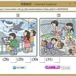 小学2年生の児童英検シルバー結果&英語力レベル