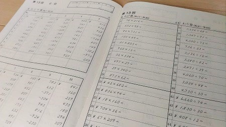 自宅学習&教室10か月で、そろばん5級&暗算6級合格