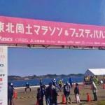 初フル完走!東北風土マラソンってこんな大会!